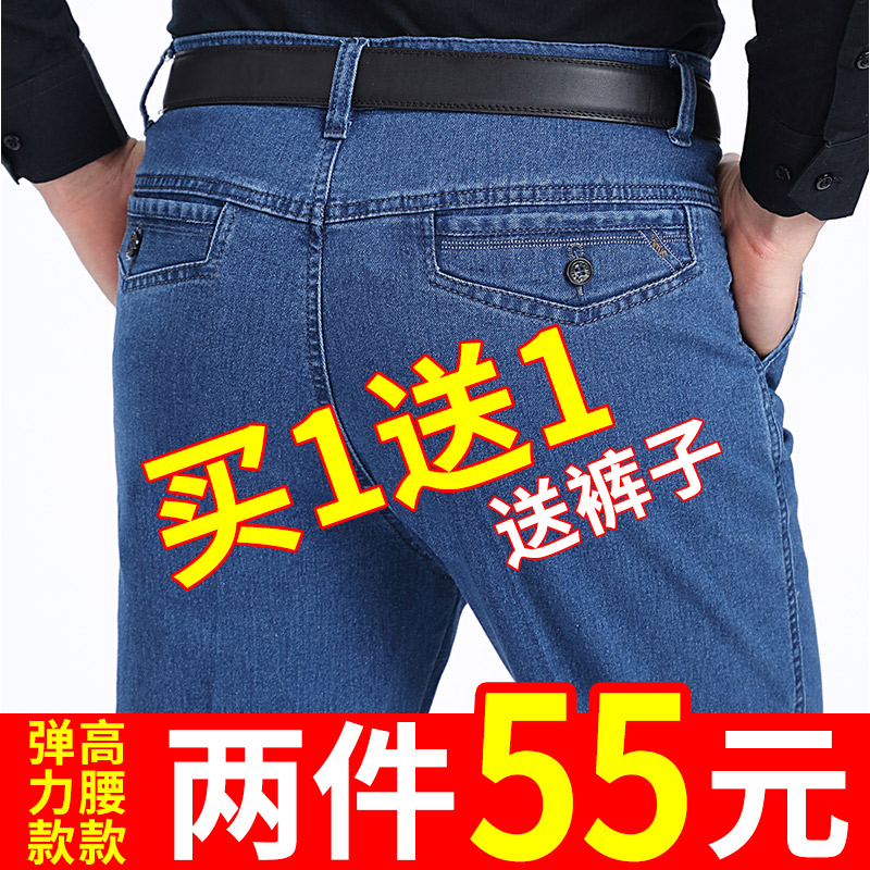 Summer thin mens high waist straight tube middle aged and old age jeans elastic mens trousers jeans overalls dads work clothes