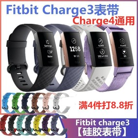 fitbit charge3 / 4智能米兰手环