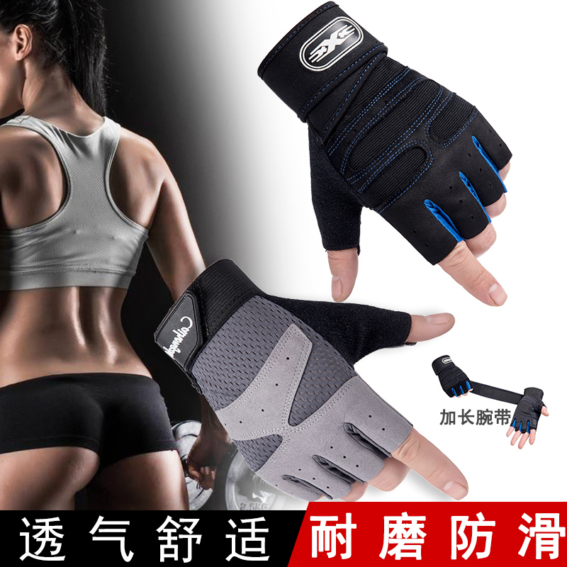 Fitness Gloves men and women dumbbell equipment horizontal bar exercise wrist guard anti slip Half Finger riding training equipment ventilation