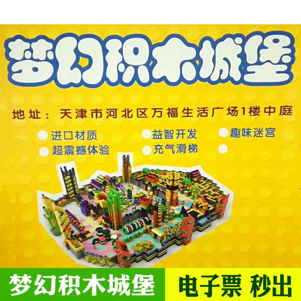 Тяньцзинь, хэбэй площадь северная довольно бухта мечтать строительные блоки замок отцовство билет непослушный форт электронный билет