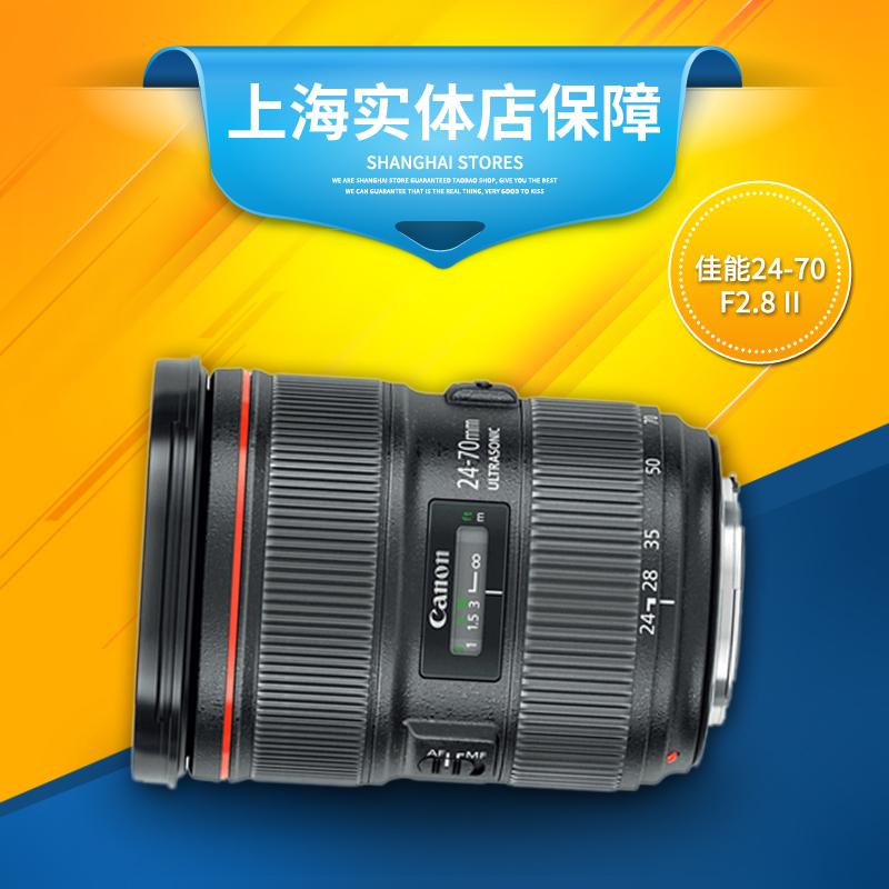 佳能 EF 24-70 mm f/2.8L II USM  镜头 EOS 24-70F2.8 二代 镜头