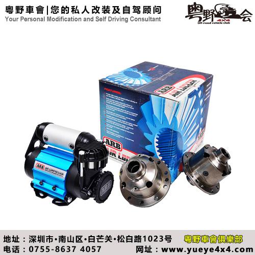 江西五十铃D-MAX改装差速器 皮卡后差速锁 带ARB气泵 现货促销