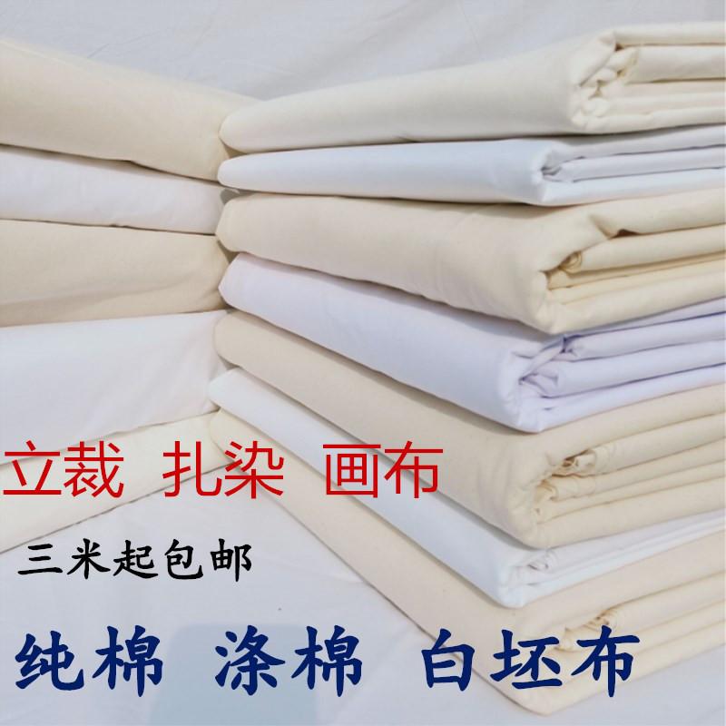 白布料白坯布服装立裁白胚布扎染纯棉全棉纯白布涤棉涂鸦画布包邮