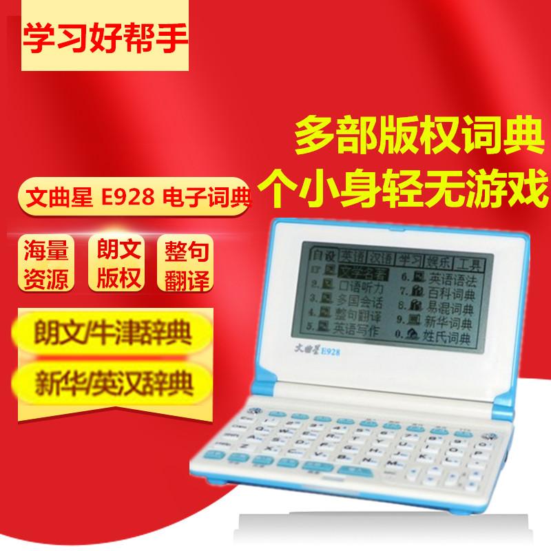 文曲星E928英汉电子辞典英语翻译机 学生用牛津词典学习机 包邮