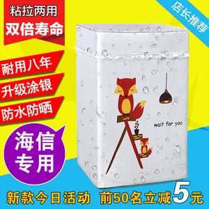 领5元券购买海信6/7/8公斤洗衣机罩XQB80-H6568/HB80DA332G波轮防晒防水套子