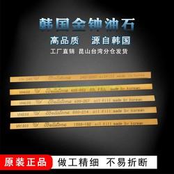 韩国金钟油石5*13*150中国总代理模具省模抛光油石条磨刀石进口油