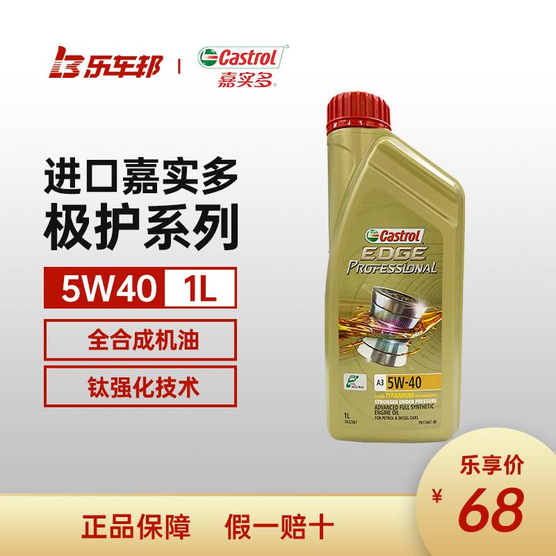嘉实多全合成机油乐车邦极护5W-40正品润滑油1L进口SN乐车邦