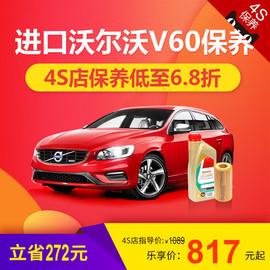 进口沃尔沃V60汽车4S店保养服务机油机滤套餐(含工时费)乐车邦图片