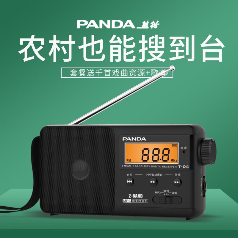 熊猫T-04老人收音机新款便携式可充电插卡老年人信号强的广播半导体fm播放器小型随身听调频外放台式迷你mp3