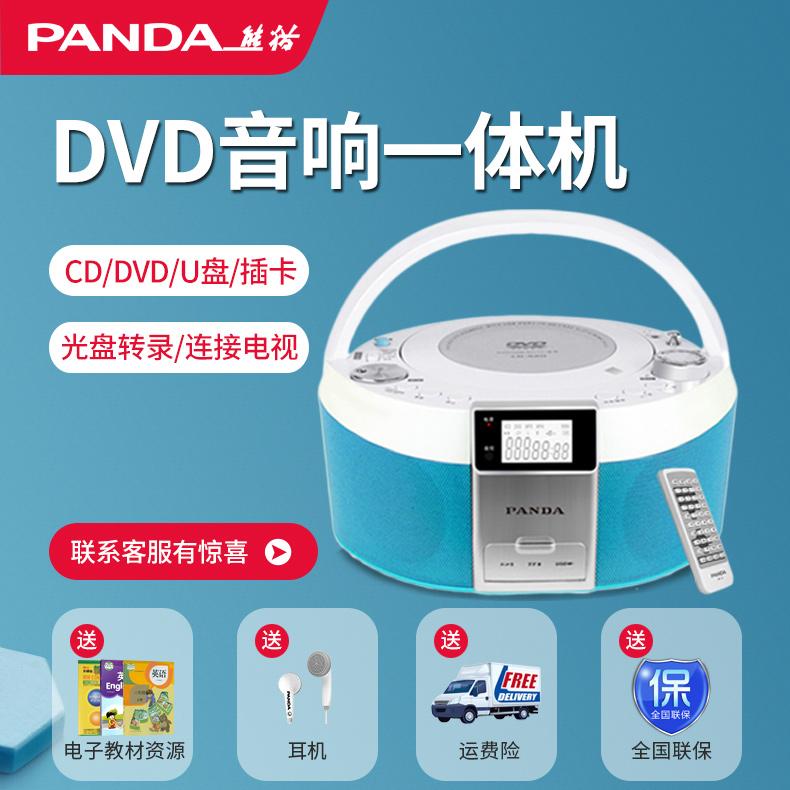 熊猫CD-560/520影碟机DVD光盘VCD/CD播放器一体家用碟片学生放光碟的便携式读碟英语儿童学习复读机