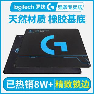 罗技专业电竞竞技加厚加长锁边游戏鼠标垫电脑笔记本吃鸡G502G102