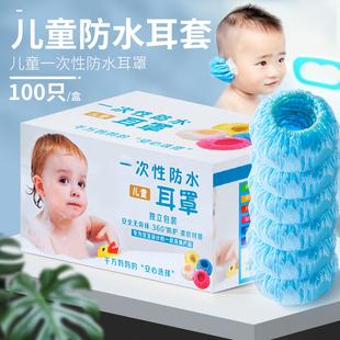 婴儿洗头洗澡防水耳套 宝宝沐浴耳罩 儿童洗发防耳朵进水耳罩包邮