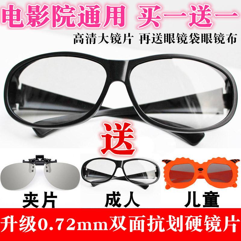 3d眼镜电影院专用偏振光不闪式reald立体三d电视近视夹片儿童通用