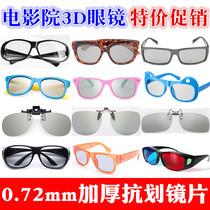 电影院通用3d眼镜夹片大人儿童近视偏振光式reald立体三d专用imax