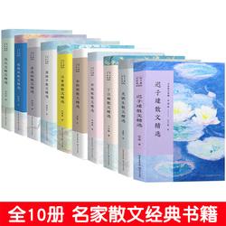 全10册散文名家汪曾祺+散文集