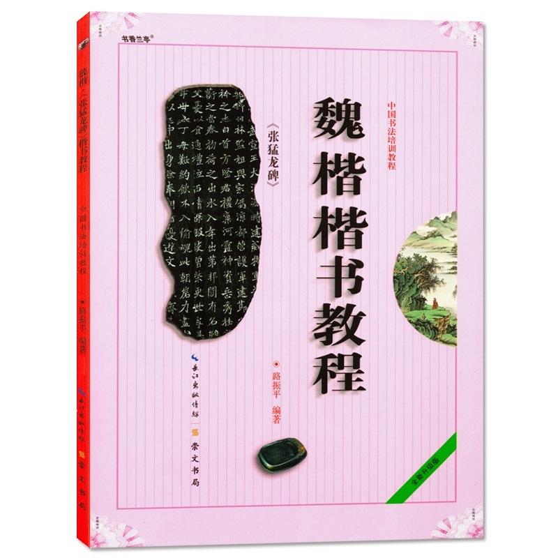 Китайская каллиграфия Артикул 605469843186