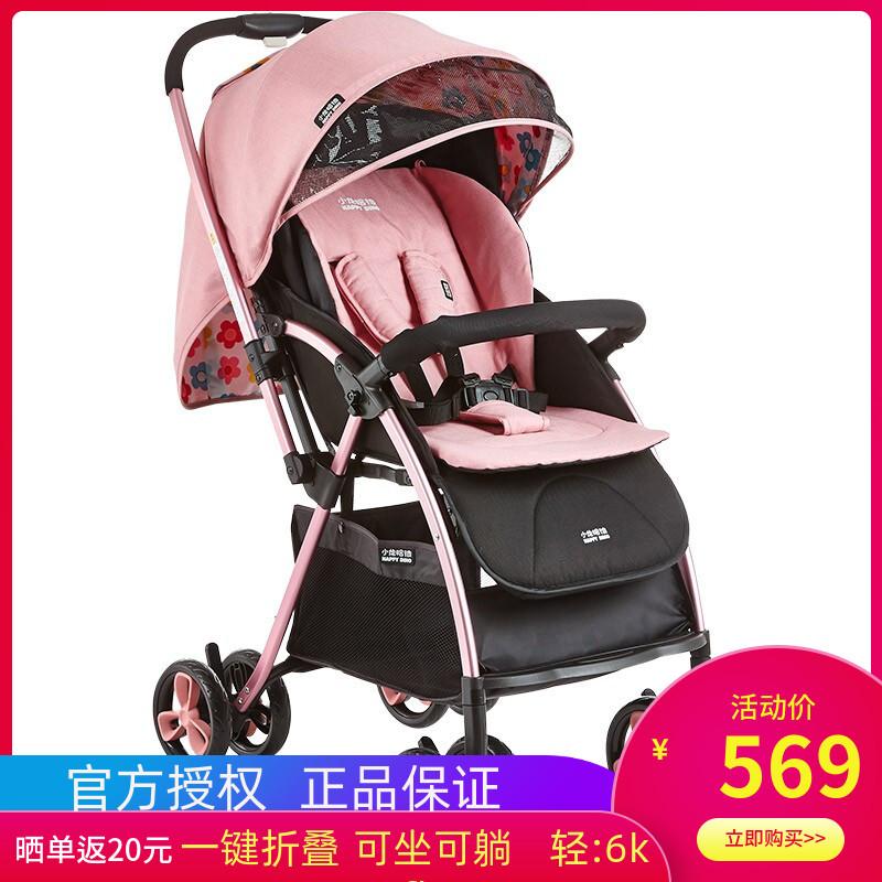 (用30元券)小龙哈彼婴儿推车可坐可躺双向高景观简易轻便折叠宝宝推车lc699
