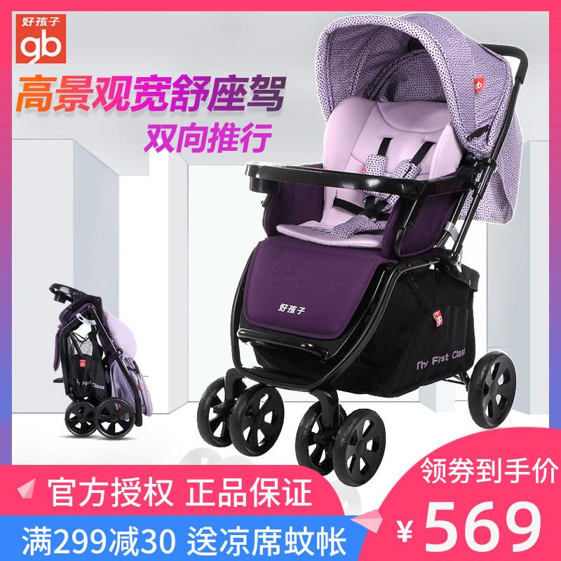好孩子婴儿推车可坐可躺高景观避震折叠轻便宝宝手推车c400券后699.00元