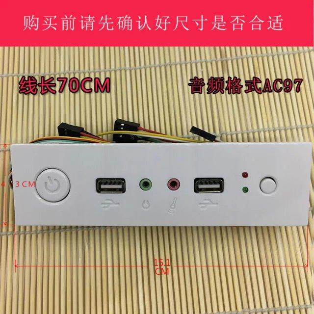 机箱前置光驱位面板 USB/音频/开关/重启 /指示灯线长70CM  白色