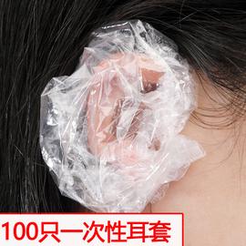 耳朵一次性耳套防水染发美发沐浴洗澡美容洗发护防耳洞进水耳罩图片