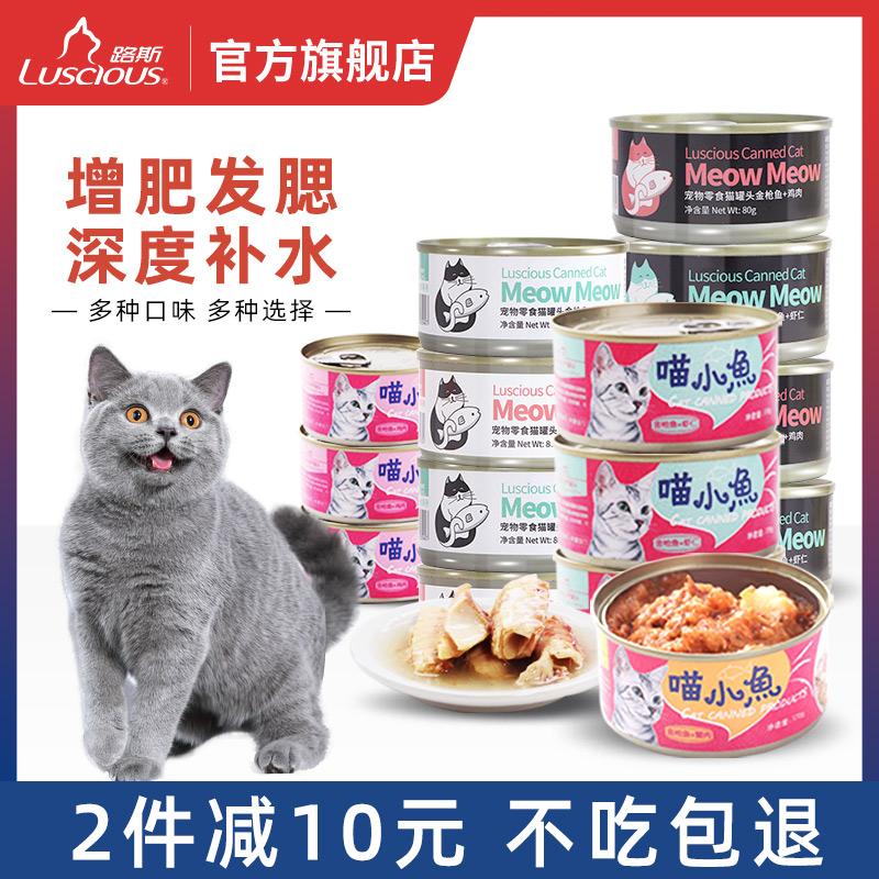 路斯宠物喵小鱼金枪鱼红肉白肉猫罐头170g*12罐增肥营养鸡肉湿粮