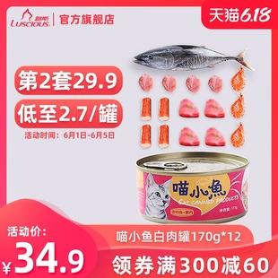 12罐增肥营养湿粮特价 包邮 路斯喵小鱼白肉猫罐头170g 主食罐整箱