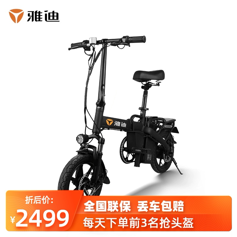 Yadi F3 new folding electric bicycle V3 mini electric adult lithium battery battery car