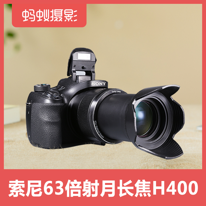 Sony / Sony DSC-H400 ants travel photography entry-telephoto camera HD digital SLR appearance