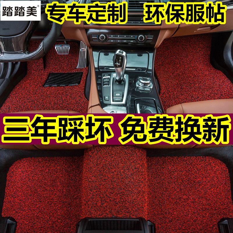 汽车丝圈脚垫专车专用定制于十代雅阁凯美瑞天籁昂科威CRV思域XRV,可领取5元天猫优惠券