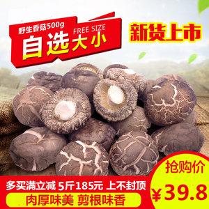 新货上市湖北京山农家野生香菇干货500g肉厚剪根味香蘑菇 非花菇