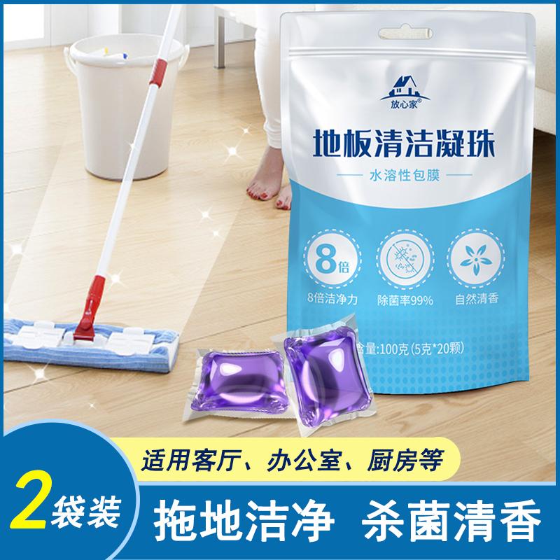 2袋装地板清洁凝珠多效拖地清洁剂护理清洁片家用清香瓷砖清洁剂淘宝优惠券