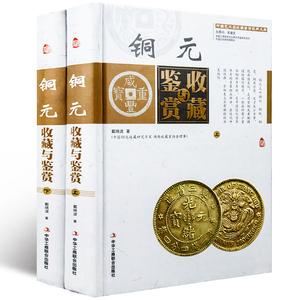 【包邮】中国艺术品收藏鉴赏实用铜元