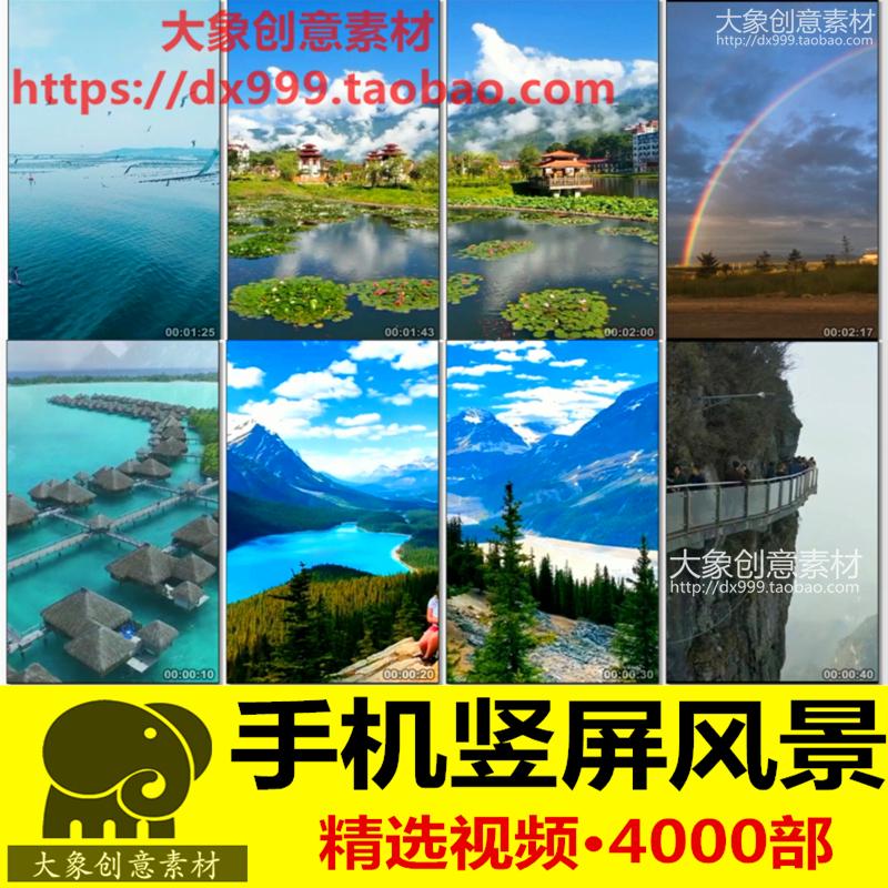 手机竖屏风景视频素材旅游景点航拍实拍4000部-视频素材-sucai.tv