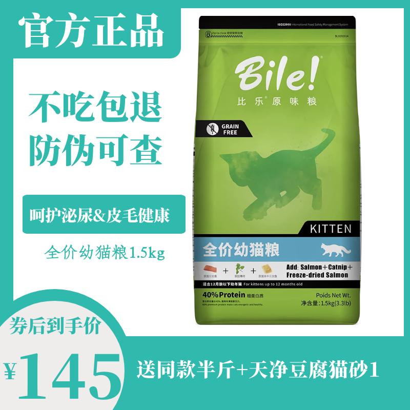 比乐原味幼猫粮 美短英短加菲12个月以下猫咪通用无谷天然粮1.5kg优惠券