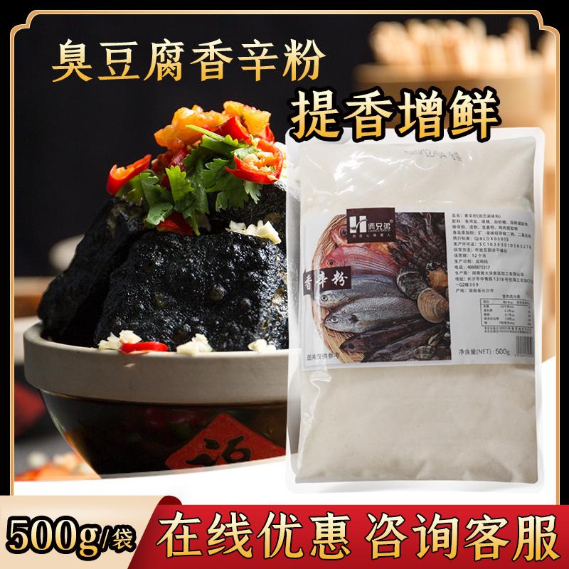 500克湖南特产长沙臭豆腐香辛粉臭豆腐调料辛粉臭豆腐增香粉