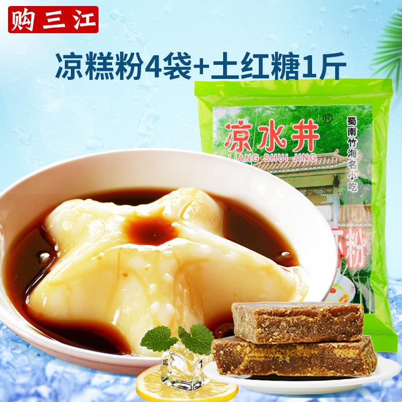 凉水井凉糕粉4袋+土红糖1斤 四川宜宾特产双河凉糕手工凉虾专用粉