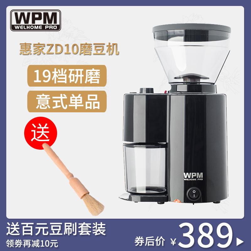 热销2件限时抢购Welhome惠家ZD-10/15/16/17W意式咖啡磨豆机电动咖啡豆研磨机商