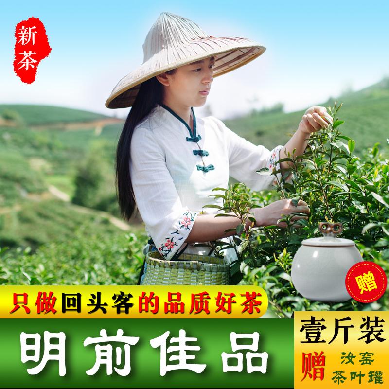 西湖龙井2018新茶明前一级茶叶 春茶绿茶杭州狮峰龙井茶500g 散装