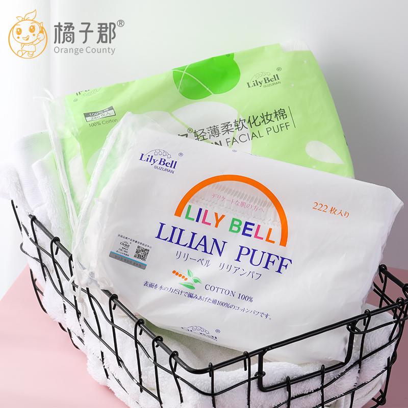 两包包邮Lily Bell/丽丽贝尔湿敷一次性双面省水卸妆棉面巾220片(用1元券)