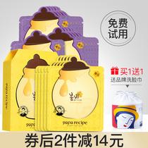韩国春雨面膜女补水保湿敏感肌孕妇官方旗舰店正品白蓝紫色蜂蜜