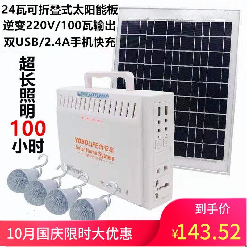 太阳能发电机系统家用小型220V全套太阳能电池板户外太阳能光伏板