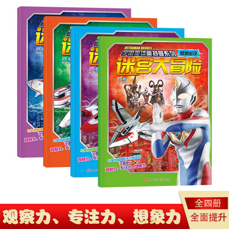 奥特曼迷宫书全4册男孩喜欢的宇宙英雄奥特曼系列迷宫大冒险益智游戏书3-6-9岁提升孩子勇气锻炼想象力观察力专注力绘本图画书畅销