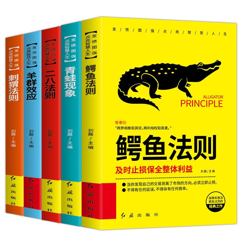 超级成功者的神奇定律全套5册鳄鱼法则青蛙现象二八法则羊群效应刺猬法则成功书籍畅销书排行榜青春成长励志书人生正能量心灵鸡汤