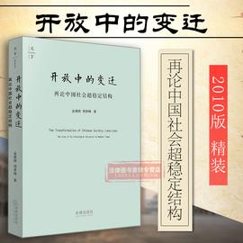 正版现货 2010版 开放中的变迁 再论中国社会超稳定结构分析假说 精装金观涛 中国社会宏观结构变迁 对外开放 兴盛与危机续篇 法律图片