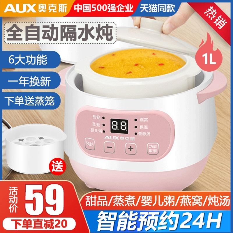 奥克斯电炖盅锅隔水炖家用小容量1L2人迷你智能宝宝粥辅食蒸燕窝