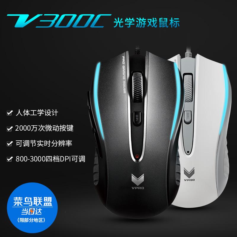 游戏鼠标雷柏V300C有线游戏电竞绝地求生吃鸡辅助鼠标英雄联盟LOL