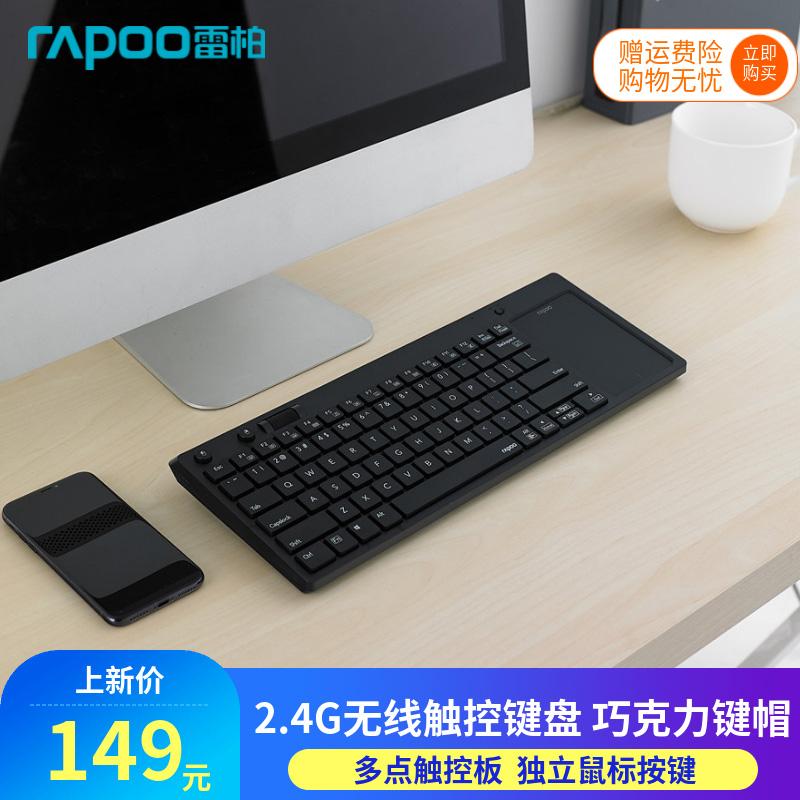 雷柏k2800无线触控usb时尚单键盘(非品牌)