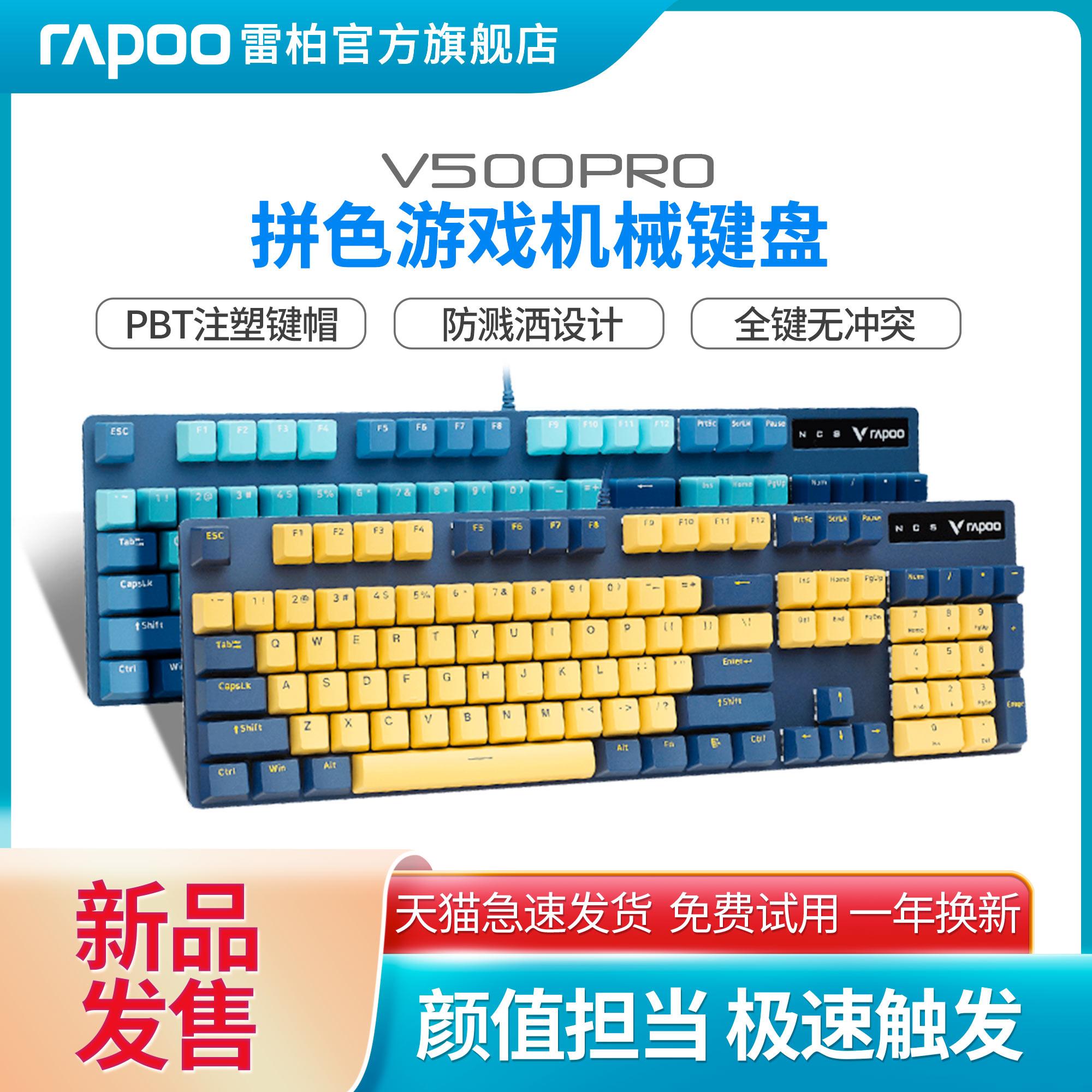 雷柏V500PRO机械键盘双拼色青茶红黑轴PBT办公家用台式电脑笔记本游戏宏电竞吃鸡女生打字金属有线合金104键