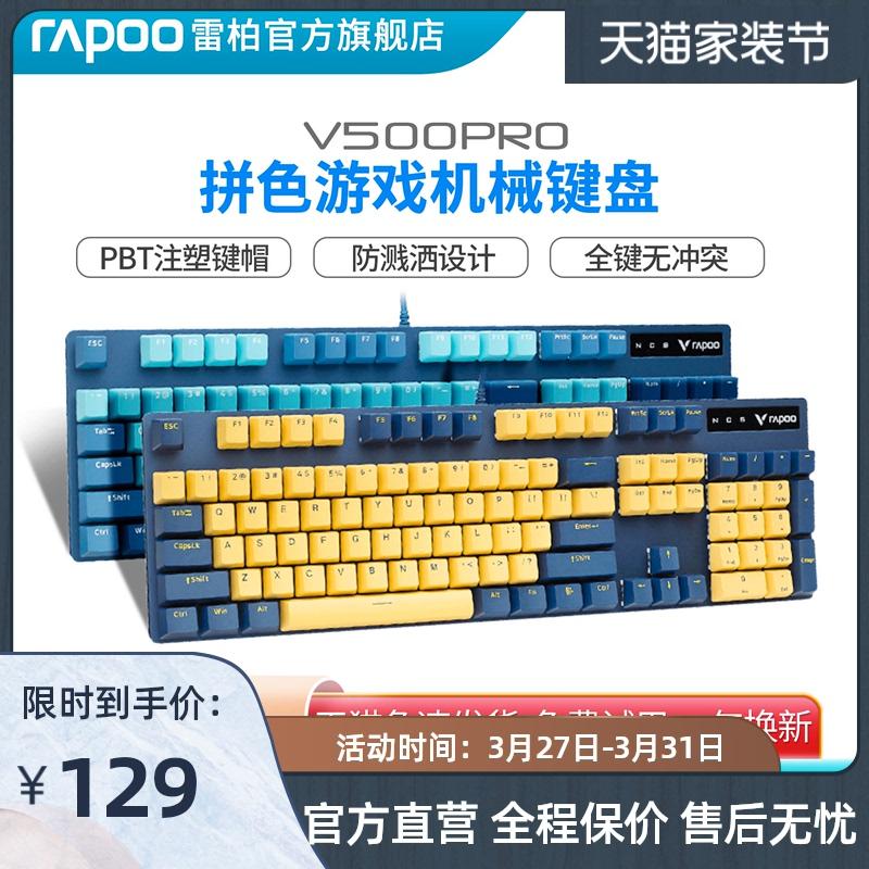 雷柏v500pro机械键盘办公家用pbt好不好