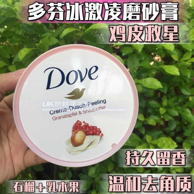 德国dove身体磨砂膏坚果石榴身体乳